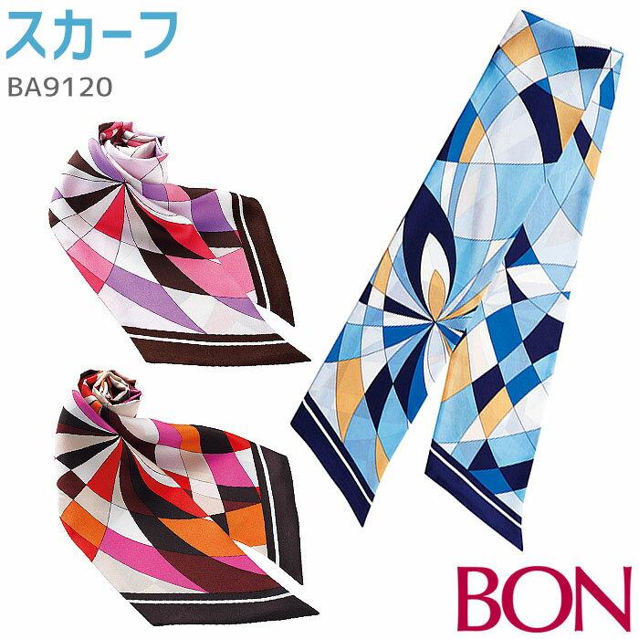 【ネコポス可】スカーフ BA9120 ブルー/ピンク/オレンジ 幾何学柄 シルク(絹)100% 事務服 制服 仕事服 プレゼント BONMAX/ボンマックス