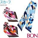 【メール便可】スカーフ BA9120 ブルー/ピンク/オレンジ 幾何学柄 シルク(絹)100% 事務服 制服 仕事服 プレゼント BON…