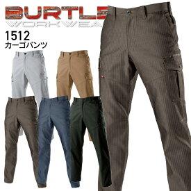 【6L〜8L】バートル カーゴパンツ 1512 ノータック 男性用 メンズ 春夏 製品静電 ズボン 作業服 作業着 ユニフォーム BURTLE 1511シリーズ