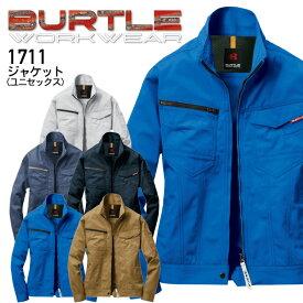 バートル ジャケット 1711 男女兼用 ジャンパー 制電 作業服 作業着 ユニフォーム BURTLE 1711シリーズ【SS〜3L】