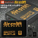 【在庫有】リチウムイオンバッテリー AC210 バートル/BURTLE エアークラフト/aircraft 空調服 パワフル10V 風量4段階 …