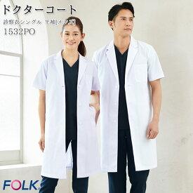 ドクターコート 半袖 1532PO メンズ シングル ロング丈 男性 実験衣 研究衣 医療 医師 ドクター 看護師 ナース 病院 白衣 FOLK(フォーク)