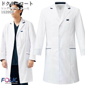 ドクターコート 1539SP メンズ ホワイト ロング丈 シングル S型 男性 医師 ドクター 看護師 ナース 医療 白衣 FOLK(フォーク)