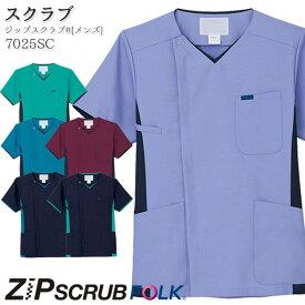 ジップスクラブ 7025SC メンズ 吸汗 男性 手術衣 クリニック 医療 医師 ドクター 病院 白衣 FOLK(フォーク)