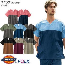 [ディッキーズ]スクラブ 7040SC 兼用 SS〜4L 5色 吸汗速乾 ストレッチ PHS 手術衣 男性/メンズ 女性/レディース 白衣 FOLK(フォーク)