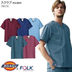 [ディッキーズ]スクラブ 7061SC 兼用 SS〜4L 全3色 手術衣 ユニセックス メンズ レディース/吸汗速乾 ストレッチ/白衣 FOLK(フォーク)