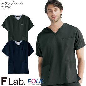 メンズスクラブ 7077SC S〜4L チャコールグレー ダークネイビー 軽量 高級 白衣 男性 医師 ドクター 病院 クリニック 歯科 FOLK(フォーク)