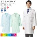 [カゼン]ドクターコート 251 /メンズ S〜3L 長袖 ハーフ丈 シングル 白 サックス 緑 診察衣 男性/SEK(赤)制菌加工 吸…