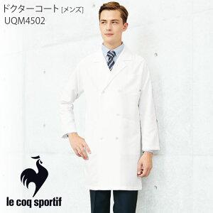 ドクターコート ルコック UQM4502 メンズ 白衣 男性 メンズ 制菌加工 ストレッチ 透け防止 防汚 帯電防止 白衣 医療 医師 看護師 病院 メディカル 制服