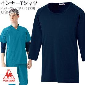 ルコック インナーTシャツ UQM8006 男女兼用 7分袖 アンダーウェア スクラブインナー メンズ レディース 吸汗速乾 UVカット [おしゃれ スクラブ 医師 ドクター 看護師 ナース 医療 病院][メール便可]
