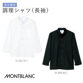 調理シャツ 2-341 男女兼用 S〜3L 長袖 白 黒 MONTBLANC/住商モンブラン[和 オリエンタル 厨房 飲食店 レストラン 色の衣]