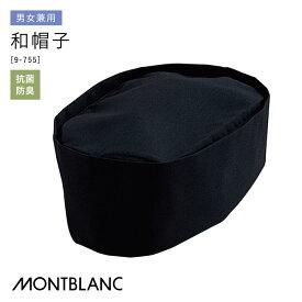 9-755 和帽子 男女兼用 M L LL 黒 MONTBLANC/住商モンブラン[和 オリエンタル 厨房 飲食店 レストラン 作務衣]