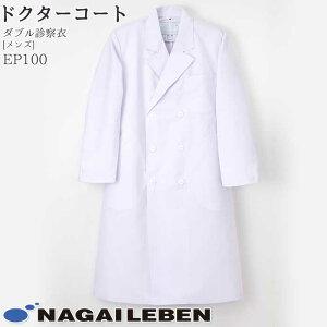 ダブル診察衣 EP100 メンズ ホワイト 長袖 ドクターコート W型 男性 吸水 ナガイレーベン Naway(ナウェイ) 白衣 医師 ドクター 看護師 ナース 医療 クリニック 病院 制服