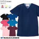 スクラブ LBL4372 男女兼用 SS〜BL 全7色 半袖 手術衣 メンズ レディース/制菌 制電 吸水/NAGAILEBEN(ナガイレーベン)…
