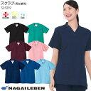 スクラブ SL5092 男女兼用 SS〜BL 全6色 半袖 手術衣 メンズ レディース/制菌 制電 吸水/NAGAILEBEN(ナガイレーベン) …