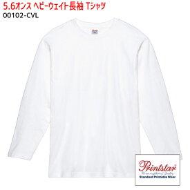 c22ec9e2713bcf 【XS〜XL】00102-CVL ホワイト 5.6オンスヘビーウェイト長袖Tシャツ 兼用
