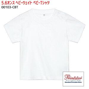 【ホワイト】00103-CBT 5.6オンスベビーTシャツ 80cm 90cm ベビー服 男の子 女の子 兼用 半袖 ギフト スナップ Print Star/プリントスター【メール便可】
