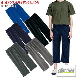【3L〜5L】00320-ACQ 4.4オンスドライアンクルパンツ 兼用 Print Star/プリントスター glimmer/グリマー【ラッキーシール対応】