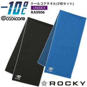 クールコアタオル 2枚セット ロッキー RA9906 クールコア 春夏 作業服 作業着 スポーツ 運動 ジョギング ROCKY