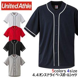 1445-01 ドライ ベースボールシャツ 全5色 S〜XL 兼用 メッシュ 吸水速乾 UVカット レディース メンズ カジュアル スポーツ チームウェア ユニフォーム 野球 カープ 大きいサイズ 小さいサイズ United Athle/ユナイテッドアスレ