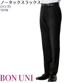 12116 男性用ノータックスラックス フォーマル ホテル ラウンジ カフェ バー 外食産業 制服 ユニフォーム BON UNI/ボンユニ(ボストン商会)