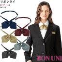 【メール便可】98228 リボンタイ 女性用 レディス ホテル レストラン 料飲 カフェ 制服 ユニフォーム BON UNI/ボンユ…