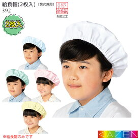 給食帽(2枚入)帽子 キャップ 子供 男女兼用 全5色 392-90_94 フリーサイズ 給食着 学校給食 制服 無地 抗菌加工 後ろゴム KAZEN/カゼン (旧)AP-RON/アプロン