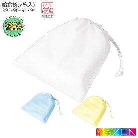 給食袋(2枚入) 393-90_94 バッグ フリーサイズ 子供 男女兼用 全3色 白 フリーサイズ 給食着 学校給食 無地 抗菌加工 KAZEN/カゼン (旧)AP-RON/アプロン サービス・フード
