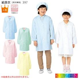 【4号・5号・6号】給食衣(シンプル型) 397-90 KAZEN/カゼン (旧)AP-RON/アプロン 小学校 給食着 こども用 学童用 白衣