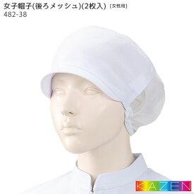 【メール便可】女子帽子(後ろメッシュ)(2枚入) 482-38 フリーサイズ 白 ホワイト 食品加工 食品工場 調理 給食 厨房 飲食 ユニフォーム フードファクトリー 帽子 衛生 KAZEN/カゼン(サンアロー)