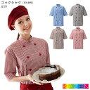 コックシャツ 639 男女兼用 SS・S・M・L・LL・3L KAZEN/カゼン (旧)AP-RON/アプロン サービス・フード 飲食店 レスト…