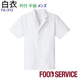 メンズ半袖調理衣 FA312 S〜4L ホワイト メンズ 抗菌 飲食店 割烹 和食 レストラン 厨房 調理衣 制服 ユニフォーム 大きいサイズ 小さいサイズ SerVo(サーヴォ)/SUNPEX IST(サンペックスイスト) FS