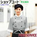 男女兼用 ショップコート SJAU1701 黒 ブラック ベージュ ホワイト 白 赤 レッド ストライプ 飲食店 カフェ スーパー…