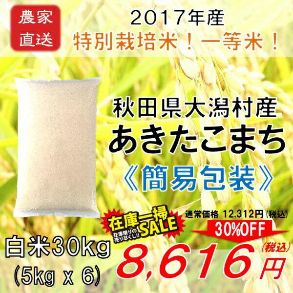 【農家直送】秋田県大潟村産 2017年産 特別栽培米 あきたこまち 《簡易包装》白米 30kg 期間限定 通常価格より30%off《在庫一掃セール》