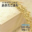 【新米】秋田県大潟村産 2019年産 特別栽培米 あきたこまち 《簡易包装》白米 5kg 《期間限定 通常価格より10%off》