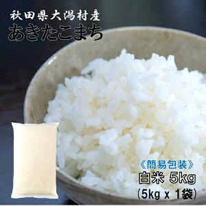 あきたこまち白米5kg(5kg×1袋)《簡易包装》【農家直送】秋田県大潟村産 2020年産 特別栽培米 あきたこまち《くらし応援価格》