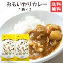 おもいやりカレールー 2袋セット (6食分×2袋) カレールー 子供 カレールウ(動物性素材不使用) カレールゥ カレー粉 …