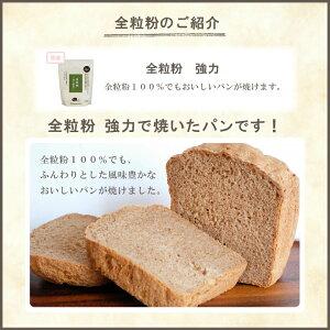 全粒粉でパンを焼きました選べる!国産全粒粉セット500g×2袋送料無料前田食品全粒粉パン用手ごねパンホームベーカリークッキー手作り国産低糖質食物繊維ダイエット