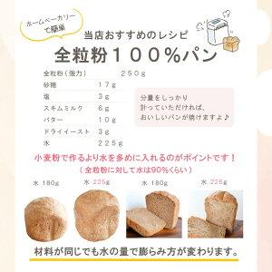 全粒粉100%のパンのレシピ選べる!国産全粒粉セット500g×2袋送料無料前田食品全粒粉パン用手ごねパンホームベーカリークッキー手作り国産低糖質食物繊維ダイエット