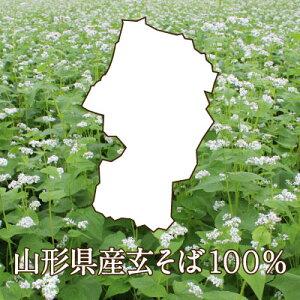 山形県産玄蕎麦100%使用