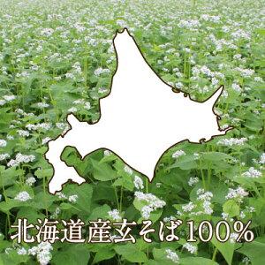 北海道玄蕎麦100%使用