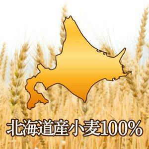 北海道産小麦100%