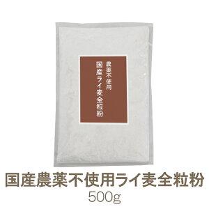 国産農薬不使用ライ麦全粒粉 500g 前田食品ライ麦 国産 無農薬栽培 全粒粉 ライ麦パン 食物繊維 ミネラル
