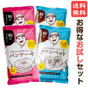 ニコニコセット4袋(粉おじさんのパンケーキミックス2袋、クランペットミックス2袋)【送料無料 前田食品 国産小麦粉 …