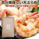 衣が美味しい国産天ぷら粉 20kg 前田食品 国産小麦粉 天ぷら粉 天ぷらミックス 添加物不使用 香料不使用 着色料不使用…