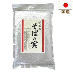 【送料無料】前田食品純国産そばの実1kg