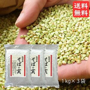 【送料無料】前田食品純国産そばの実1kg×3袋セット