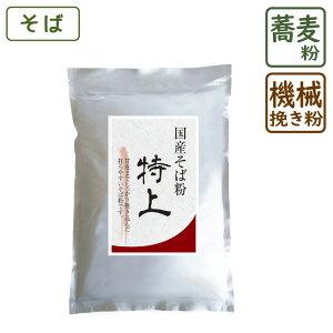 国産そば粉 特上 1kg そば粉 蕎麦 健康 国産 香り 旨み ルチン 機械挽き 前田食品