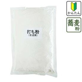 そば打ち粉(花粉) 1kg 打粉 [M便 1/1]