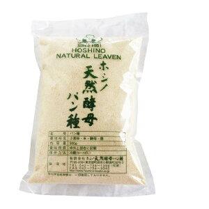 【2袋までメール便対応】ホシノ天然酵母パン種500g